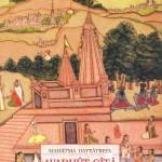 OBRA TRANCENDENTAL: La canción de Avadhut